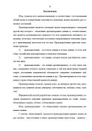 Декан НН Правонарушения и юридическая ответственность c  Страница 21 Правонарушения и юридическая ответственность