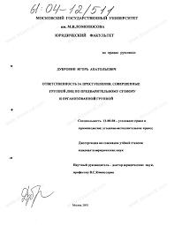 Диссертация на тему Ответственность за преступления совершенные  Диссертация и автореферат на тему Ответственность за преступления совершенные группой лиц по предварительному сговору