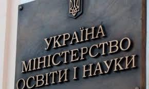МОН утвердило новые требования к оформлению диссертации Минобразования Украины утвердило новые требования к оформлению диссертации