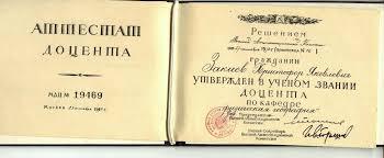 Ученая степень или звание attestat docenta 1952 g jpg