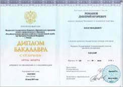 ФЭСН РАНХиГС Диплом государственного образца о высшем образовании