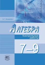 ГДЗ по алгебре класс контрольные работы Мордкович ГДЗ контрольные работы по алгебре 8 класс Мордкович Мнемозина
