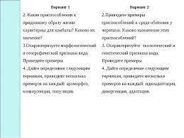 Контрольная работа по биологии в классе по теме Эволюционное  Вариант 1 Вариант 2 2 Какие приспособления к придонному образу жизни характе