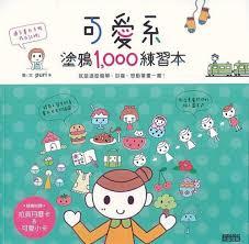 1000 kawaii cute ilrative by puri anese drawing book chinese