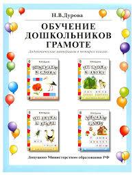 Комплект <b>книг Школьная книга</b> Обучение дошкольников грамоте ...