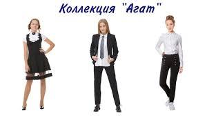 Школьная форма SkyLake's products – 494 products | VK