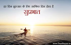 Good Morning Quotes In Hindi With Photo Hd Best Of Good Morning Images In Hindi English Shayari Status Wishes Quotes