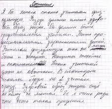 класс пишет сочинение Моя будущая профессия  9 класс пишет сочинение Моя будущая профессия школа профессия Учитель сочинение