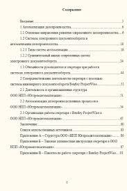 Электронные книги Наука и образование Дипломы Страница  Диплом Рационализация деятельности секретаря