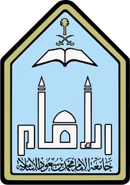 جامعة الإمام محمد بن سعود الإسلامية - ويكيبيديا