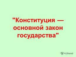Презентация на тему Республика Узбекистан Я гражданин  Конституция основной закон государства Конституция Российской Федерации является Основным Законом нашей жизни
