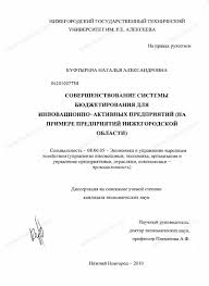 Диссертация на тему Совершенствование системы бюджетирования для  Диссертация и автореферат на тему Совершенствование системы бюджетирования для инновационно активных предприятий
