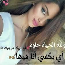 سكس ليبي بنات ليبيا الهيجة بوس و نيك. صور بنات مكتوب عليها 2021 عبارات للبنات الدلوعات مصراوى الشامل