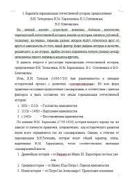 Контрольная работа по Истории Вариант № Контрольные работы  Контрольная работа по Истории Вариант №9 16 10 12