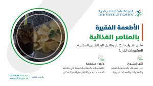 السعودية تحذر المواطنين والمقيمين من تناول هذه الأطعمة والمشروبات