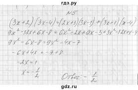 ГДЗ контрольная работа № вариант алгебра класс   вариант 4 5 ГДЗ по алгебре 7 класс Попов М А дидактические материалы контрольная работа №6