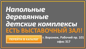 Спортивные комплексы и шведские стенки купить в Воронеже