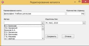 Приложение для составления библиографического описания  Окно Редактирование каталога