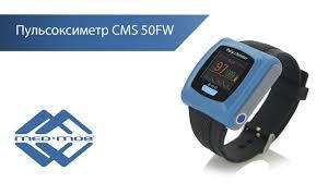 Наручный <b>пульсоксиметр CMS 50fw</b>