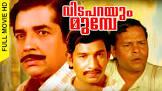 Innocent Vareed Thekkethala Vida Parayum Mumbe Movie