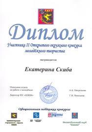 Народ Ру Мои дипломы грамоты приглашения Диплом конкурса молодёжного творчества г Химки