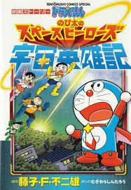 Doraemon 2015: Vũ trụ anh hùng ký Chap 1 Next Chap 2