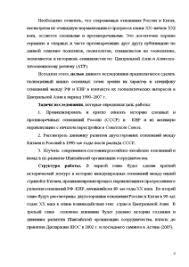 Россия и Китай в Центральной Азии соперники или партнеры Курсовая Курсовая Россия и Китай в Центральной Азии соперники или партнеры 4