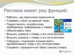 Презентация на тему Структура диплома состоит из Введение  6 Реклама