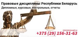 Дипломные курсовые и контрольные работы по праву Республики Беларусь