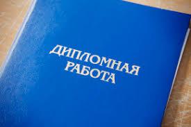 Защита диплома шагов к успешной защите Студенческая жизнь защита диплома