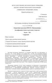 ТИСБИ отчет по производственной практике по праву на заказ ТИСБИ отчет по производственной практике по праву