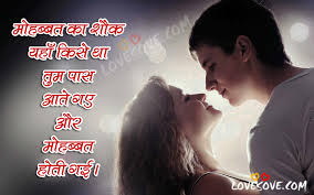 Beautiful Love Quotes Hindi