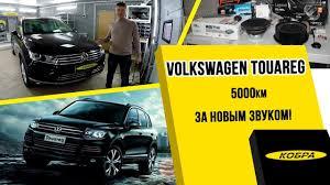 Volkswagen Touareg замена <b>штатной</b> аудиосистемы на ...
