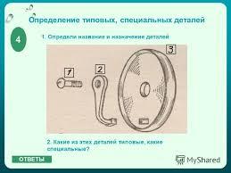 Презентация на тему МАШИНОВЕДЕНИЕ КОНТРОЛЬНЫЙ СРЕЗ класс  5 Определение типовых