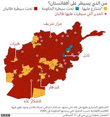 طالبان في كابل: كيف استطاعت الحركة فرض سيطرتها على أفغانستان؟ - BBC News  عربي