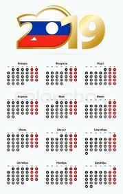 Circle Calendar Template Vector Template Calendar 2019 With Stock Vector