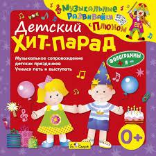 <b>Детский хит</b>-<b>парад</b>. Слушать онлайн на Яндекс.Музыке