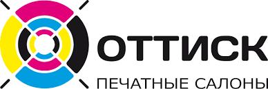 Твердый переплет дипломов Москва Печать дипломов Прошить диплом  Печатные салоны ОТТИСК