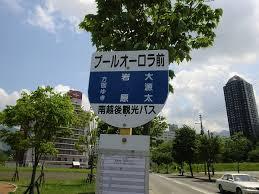 pool Aurora mae (YD08) Bus Stop:Yuzawa Town|Snow Country