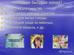 Презентация на тему Опасные вещества и средства бытовой химии  3 Что