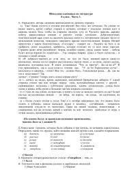 Контрольная работа по литературе класс вариант Школьная олимпиада по литературе 8 класс Часть 1