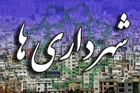 Image result for شهرداری