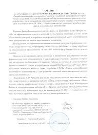 ВНИРО Защита диссертации Архипова Леонида Олеговича д т н профессор Серпунина Л Т