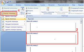 Как настроить нумерацию страниц в word Департамент ИТ Нумерация страниц в word 2007
