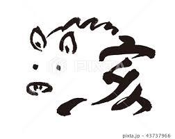猪 亥 筆文字 干支のイラスト素材 Pixta