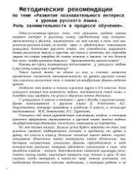 Методичка для написания диплома товароведу методические указания  Методичка по русскому языку для школы методические указания по языковедению скачать бесплатно план занятие сочинение методология
