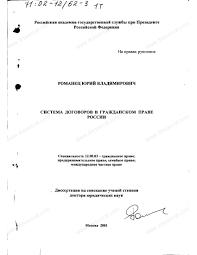 Диссертация на тему Система договоров в гражданском праве России  Диссертация и автореферат на тему Система договоров в гражданском праве России