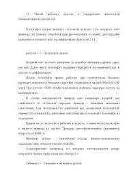 Определение показателей технологичности детали АД диплом по  Определение показателей технологичности детали АД диплом 2010 по технологии скачать бесплатно формулы расчеты химическая механическая конструкции