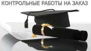 Контрольные работы на заказ e Рубцовск рф Контрольные работы на заказ