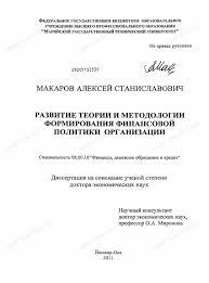 Диссертация на тему Развитие теории и методологии формирования  Диссертация и автореферат на тему Развитие теории и методологии формирования финансовой политики организации